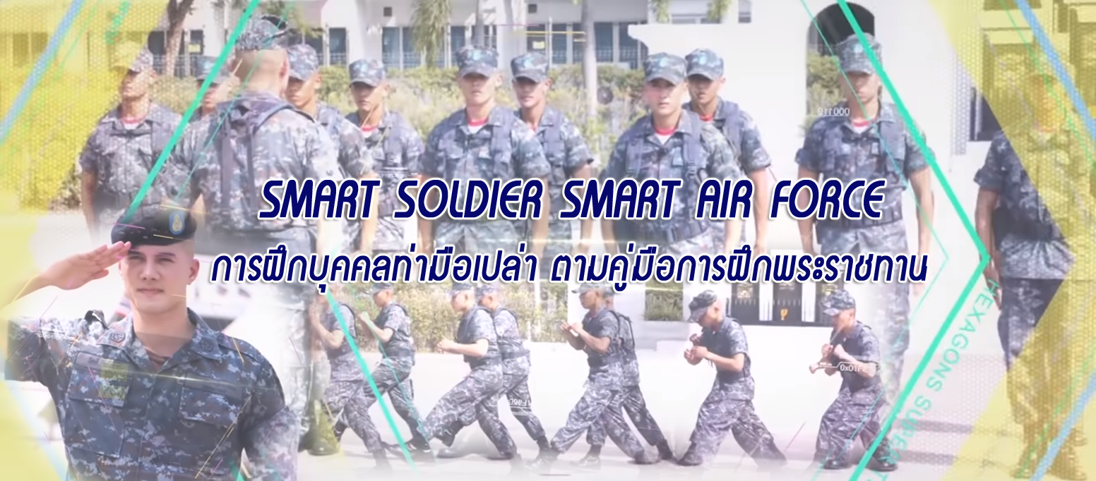 Smart Soldier Smart Air Force